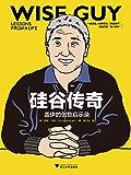 硅谷传奇:盖伊的创意启示录(美国亚马逊新书畅销榜1位,乔布斯时代苹果核心干将、硅谷商界领袖盖伊·川崎最新力作,纵横领导力…