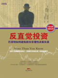 反直觉投资:巴菲特如何避免股市非理性决策失误,融汇金融学、心理学、管理学与统计学等学科精髓的创新投资法! (魔鬼投资人莫…