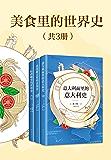美食里的世界史(共3册)