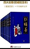 四大名著(权威校注本)(中央编译文库·套装四册)(超好读的四大名著合集)