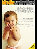 提升式亲子教育:如何做靠谱的家长(孩子0~3岁到青少年阶段,新晋父母应该知道的常识与原则。婴儿天生的学习能力远超我们的想…