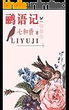 鹂语记(全2册) (网络超人气言情小说系列 219)