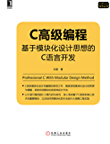 C高级编程:基于模块化设计思想的C语言开发 (C/C++技术丛书)