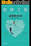 格林文集:恋情的终结(读客熊猫君出品,怪不得是马尔克斯的偶像!21次诺贝尔文学奖提名的传奇大师!奥斯卡提名作品。关于爱情,我又想起了你……)