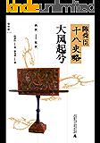大风起兮(西汉-东汉) (陈舜臣十八史略 2)