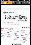 社会工作伦理:理论与实务 (社会工作硕士专业丛书)