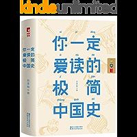 作家榜经典:你一定爱读的极简中国史(一本书让你轻松读懂五千年中国史,史学泰斗吕思勉经典代表作,畅销珍藏本!) (大星作家…