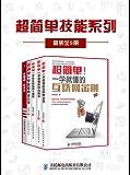 超简单技能系列(套装全5册)