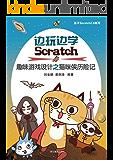 边玩边学Scratch:儿童趣味游戏设计之猫咪侠历险记(基于Scratch2.0编写)