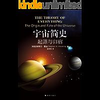宇宙簡史:起源與歸宿(宇宙創世的奇妙壯麗,在霍金先生的論述里一覽無余)