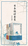 《日本短诗套装(共5册)》(献给世界的最美短诗,周作人、芥川龙之介、正冈子规一致推崇)(雅众文化出品)