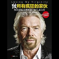 致所有疯狂的家伙:维珍创始人理查德·布兰森自传(读客熊猫君出品,成功横跨400个领域的商业跨界之王)