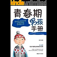 青春期男孩手册(为青春期男孩量身定制的成长指导书!让男孩青春不困惑,成长零烦恼)