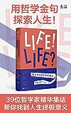 每当我找到生命的意义,它就又变了(纽约时报《柏拉图和鸭嘴兽一起去酒吧》同系幽默力作,39个哲学金句唠一唠生命终极意义…