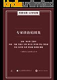 专家诊治肩周炎(谷臻小简·AI导读版)(一本教你诊治肩周炎的书)