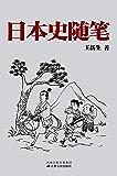 日本史随笔 (北京大学日本史大家王新生教授作品!一本书轻松入门日本史!从绳纹时代到21世纪,选取日本历史中最有趣的片段或…