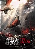 血与火:坦格利安王朝史【史诗奇幻巨著《冰与火之歌》前传,HBO年度巨制大型剧集《龙王家族》原著蓝本,龙族覆灭的秘密在此揭…