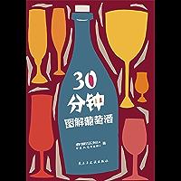 30分鐘圖解葡萄酒(0基礎葡萄酒入門的不二之選)