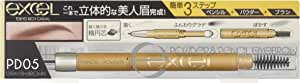 EXCEL 双头美人眉粉&眉笔 EX PD05 灰褐色