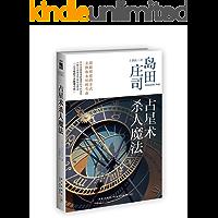 占星术杀人魔法(岛田庄司开创本格推理新境界的不朽名作,入选日本推理作家协会二十世纪最佳推理小说TOP10)