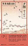 《夕颜:日本短歌400》(和歌之于日本,正如古诗之于中国。精选千年日本和歌,书写生命之一秒的美学)(雅众文化出品)