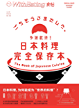 食帖22:多谢款待!日本料理完全保存本(收藏级日本料理入门全书!深度对话多位日本知名料理人)