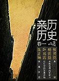 亲历历史卷一(收录了张贤亮,杨宪益,叶兆言,朱正琳等名家作品)(收获文丛)