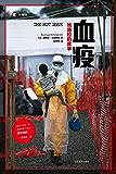 """血疫:埃博拉的故事【上海译文出品!这是一本""""人命关天""""的书,艾滋病、SARS、埃博拉、寨卡,文明与病毒之间,只隔了一个航…"""