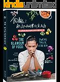 食趣:欧文的无国界创意厨房(融合东西方厨艺,荟聚中餐、西餐、日式料理、东南亚菜,世界美食尽在一间厨房)