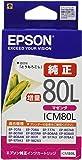 EPSON 爱普生 原装墨盒 玉米ICM80L  加量款