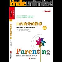 由内而外的教养:做好父母,从接纳自己开始(10周年纪念版) (湛庐文化科学教养书系)