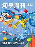 知乎周刊・别动本宝宝的玩具!(总第 233 期)