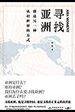 寻找亚洲:创造另一种认识世界的方式【豆瓣8.3高分推荐!一次中国知识界里程碑意义的思想操演!寻找亚洲,并不仅仅是在抵抗西…