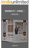 曾国藩全书(珍藏版)(套装四册)