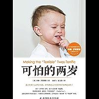 可怕的两岁: 张思莱教授倾情推荐!好性格是从可怕的两岁培养起来的,真正的育儿也是从两岁开始的!美国家庭心理学家写给家长的…