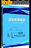 汽车实用英语(套装共2册)