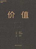 价值(高瓴创始人兼首席执行官张磊首部力作;沉淀15年,张磊的投资思想首度全面公开)