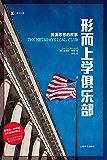 形而上学俱乐部:美国思想的故事【一本四人传记,一个奇妙的思想故事,探究现代美国的诞生,第86届普利策奖最佳历史类图书…