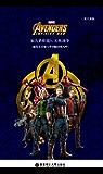 复仇者联盟3:无限战争 (English Edition)