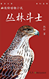 丛林斗士 (牧铃动物小说)