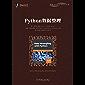 Python数据整理(向读者传递数据整理背后的核心思想,使读者掌握该领域中最通俗的工具和技术的相关知识) (数据科学与工程技术丛书)