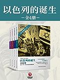 """以色列的诞生(全四册)(普利策文学奖获得者""""以色列建国史""""系列,一部浓缩的生存奋争史,一部令人感佩的卫国战士奋争史…"""