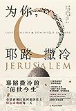 """为你,耶路撒冷(精装珍藏版)【迄今为止关于以色列最伟大的著作之一 !一部侦探小说般""""烧脑""""的纪实文学经典!一本书写尽耶路…"""
