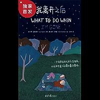 《我離開之后》(WHAT TO DO WHEN I'M GONE 簡體中文版!視頻播放超500W×博客來心理勵志TOP1…