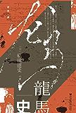 龙马史【日本近代以来著名的平民英雄;萨长联盟、大政奉还、船中八策……一介草民坂本龙马如何撬动幕末大局?】 (甲骨文系列)