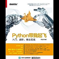 Python带我起飞——入门、进阶、商业实战