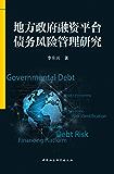 地方政府融资平台债务风险管理研究