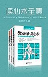 微动作读心术+微表情读心术+微反应读心术(套装共3册)