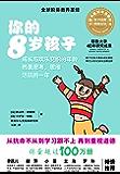 你的N岁孩子系列:你的8岁孩子(全新升级版)