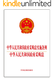 中华人民共和国政府采购法实施条例:中华人民共和国政府采购法